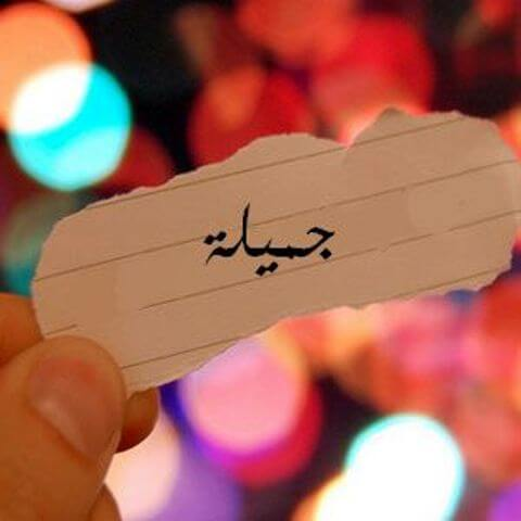 صورة معنى اسم جميله , شرح اسم جميله
