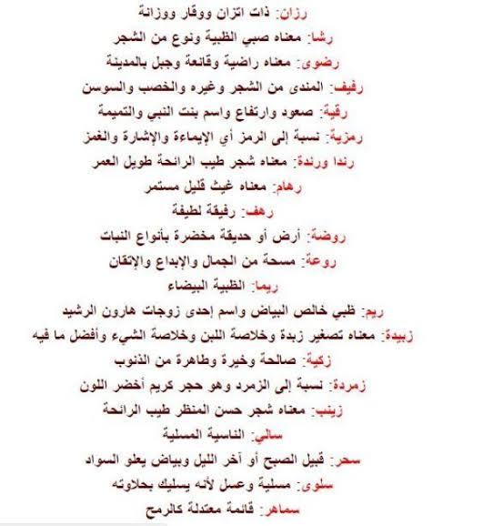 صورة اسماء فيس دينيه , تشكيله اسماء دينية للفيس بوك