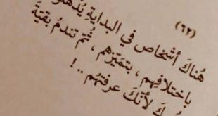 صورة شعر عن الحسد , ارسل بيت شعر للحاسدين