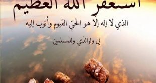 صورة احلى الصور الدينية , شارك بوستات دينيه علي الفيس بوك