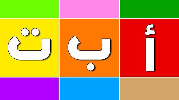 صورة تعليم الاطفال الحروف العربية , كيف تعلمي ابنك الحروف العربية