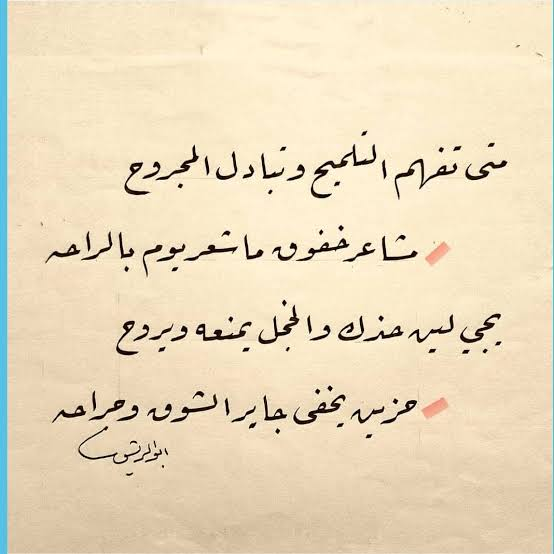 صورة كلمات شوق وحنين للحبيب , عبارات عن الشوق و الحنين