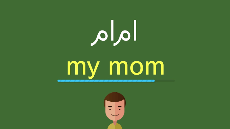 صورة كلمة ماما بالانجليزي , كيف تكتب كلمه ماما بالانجليزي