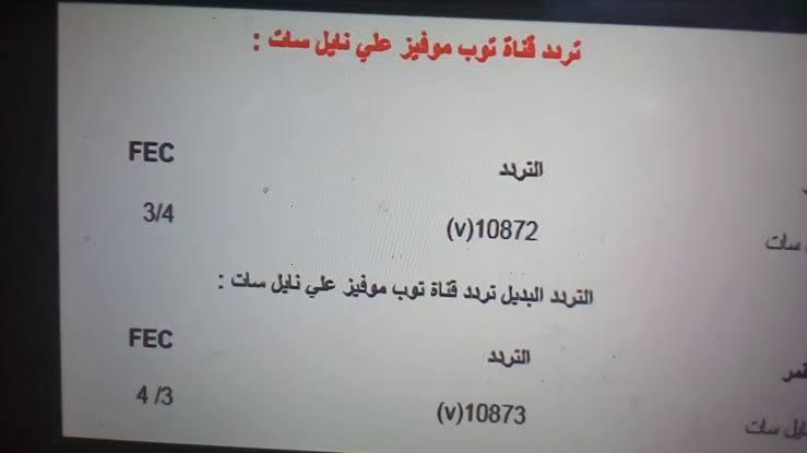صورة تردد قناة توب موفيز , احدث تردد لتوب موفيز