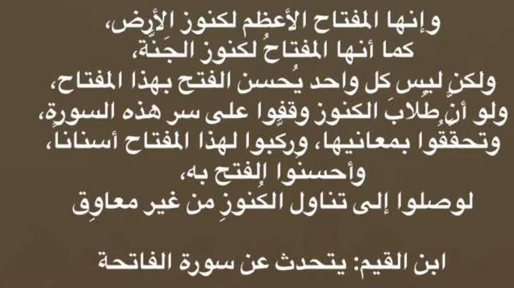 صورة اسرار الفاتحة لابن القيم , اعرف ما لا تعرفه عن فضل سوره الفاتحه