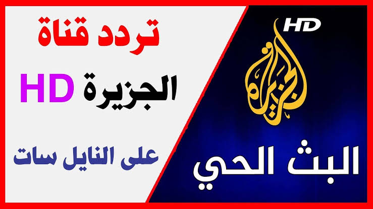 صورة تردد قناة الجزيرة , احدث ترددات قناه الجزيره