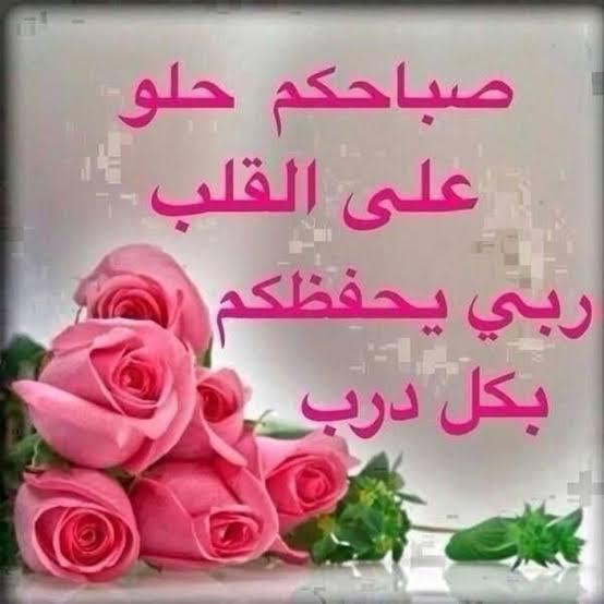 صورة صور مساء الخير و صباح الخير , اجمل بوستات عن مساء و صباح الخير