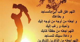 صورة قصيدة عن الاب المتوفي , كلمات و اشعار في حب الاب المتوفي