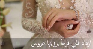 صورة كلمات عن عروس , كلمات تهنئة للعروس