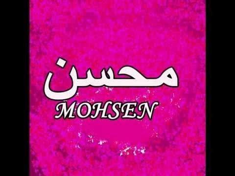 صورة اسماء اولاد بحرف الميم , تشكيله اسماء ولاد بحرف الميم
