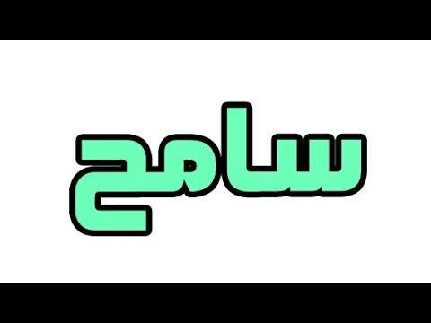 صورة دلع اسم سامح , لو خطبيك اسمه سامح دلعيه