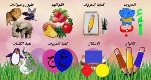 صورة تعليم الكلمات العربيه , كيف اتعلم الكلمات العربية