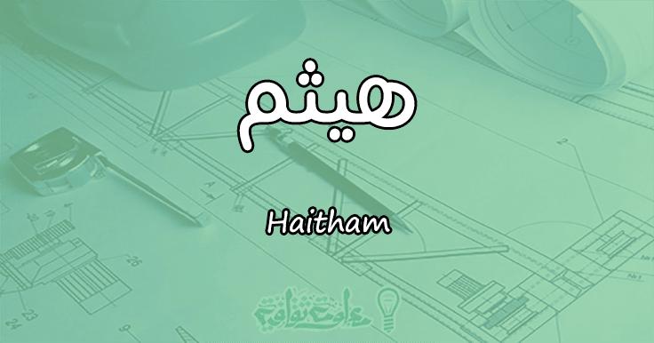 صورة معنى اسم الهيثم , يعني ايه هيثم