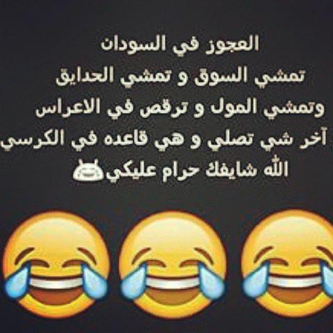 صورة نكات مضحكة سودانية , نكت هتخليك ميت من الضحك