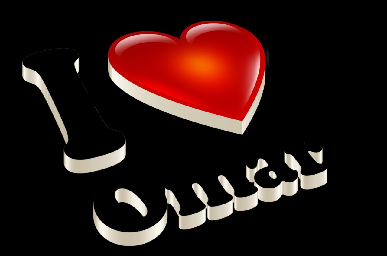 صورة دلع اسم عمر , ليه اسمى دلع كتيييييييير