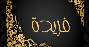 صورة معنى اسم فريدة , يعني ايه فريدة