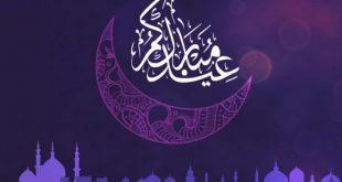 صورة تهنئة بمناسبة عيد الفطر المبارك , عيد على احبابك