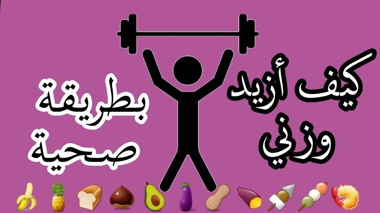 صورة كيف ازيد من وزني , الطرقة الصحية للزيادة فى الوزن