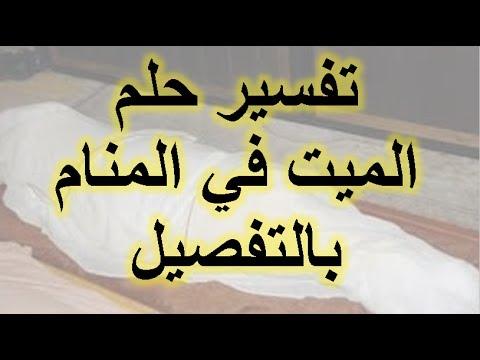 صورة قول الميت في المنام , حلمت ان ميت بيكلمني