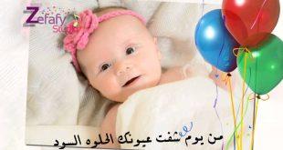 صورة شعر عن المولود , كلام لاستقبال المواليد
