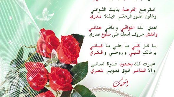 صورة تهاني عيد زواج , حبي ليك بيزيد كل يوم
