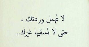 صورة الزعل بين الحبيبين , عمري ما هنساك يا حبيبي