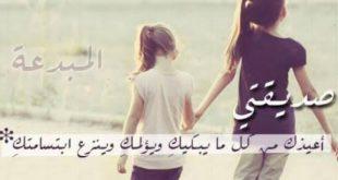 صورة كلمات اهداء لصديقتي قصيره , الصداقة الحقيقة نادرة