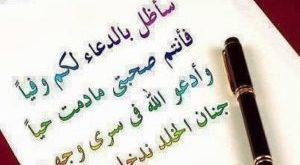 صورة رسائل دعاء للاصدقاء , يارب اسعد صديقي