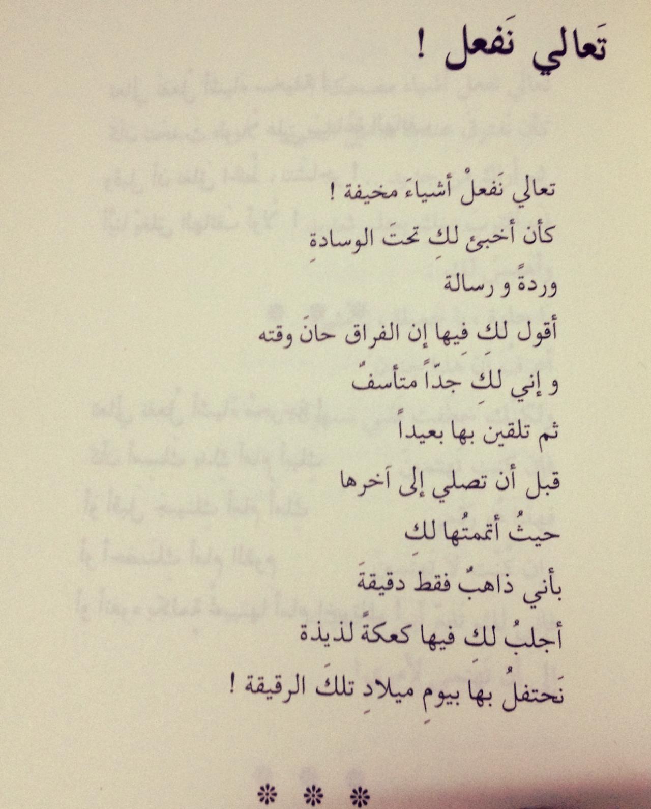 صورة رواية احبك وكفى , عيوني دايبة فيك