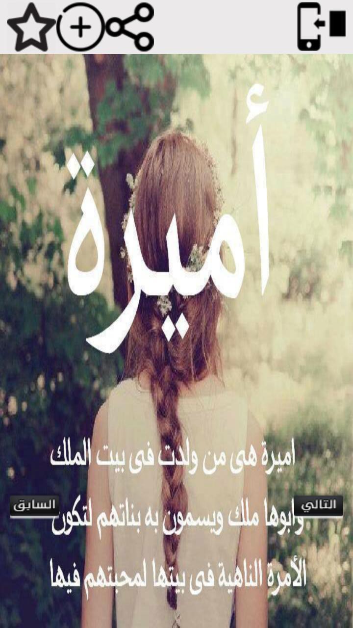 صورة اسماء بنات عربية مسلمة , اسماء عربية و معانيها