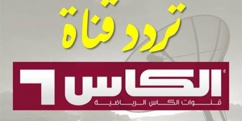 صورة تردد قناة الكاس على النايل سات , اقوي قناة للرياضة