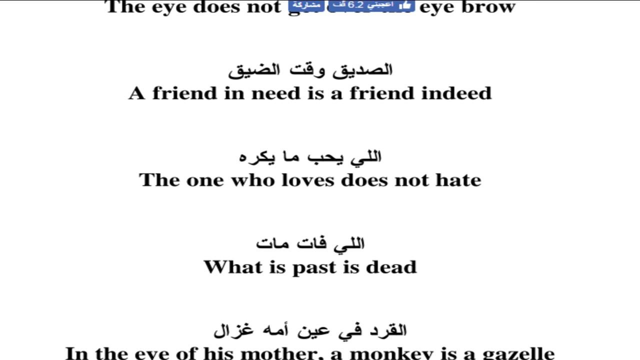 صورة امثال و حكم بالانجليزى , الحكمة و ترجمتها بالعربى