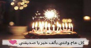 صورة كلام جميل عن عيد ميلاد صديقتي , كل سنة وانتي قريبة مني