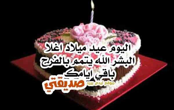 كلام جميل عن عيد ميلاد صديقتي كل سنة وانتي قريبة مني احضان الحب