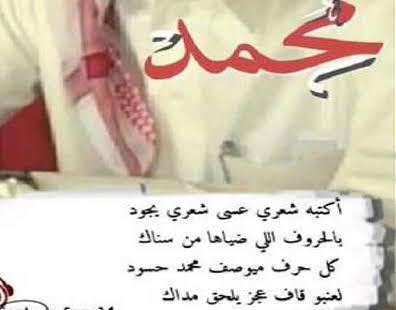 صورة شعر لاسم محمد , احلي اسم في الوجود