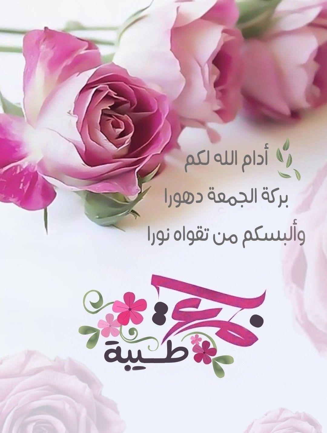 صورة اجمل الادعية ليوم الجمعة , تضرع الى الله يوم الجمعة المبارك