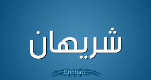 صورة معنى اسم شريهان , شريهان اسم جميل
