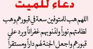 صورة الدعاء للميت من السنة , يارب ارحم كل موتنانا