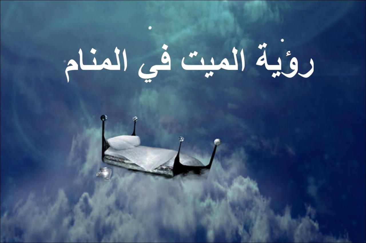 صورة رؤية الميت يسلم عليك في المنام , شوفت شخص ميت بيسلم عليا