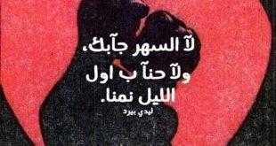 صورة كلام حب نار للحبيب , انت الحب الكبير