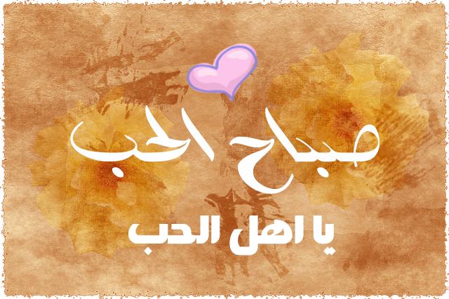 صورة حبيبي صباح الخير , صباح الحب والرومانسية