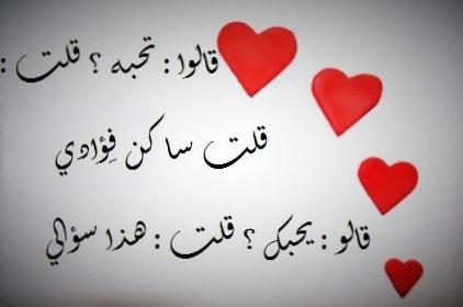 صورة كلمات حب قويه قصيره , قلبي متعلق بيك