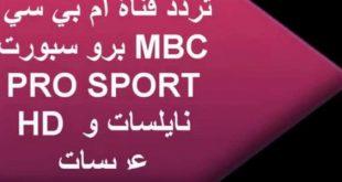 صورة تردد ام بي سي الرياضية , اشهر قناة رياضية