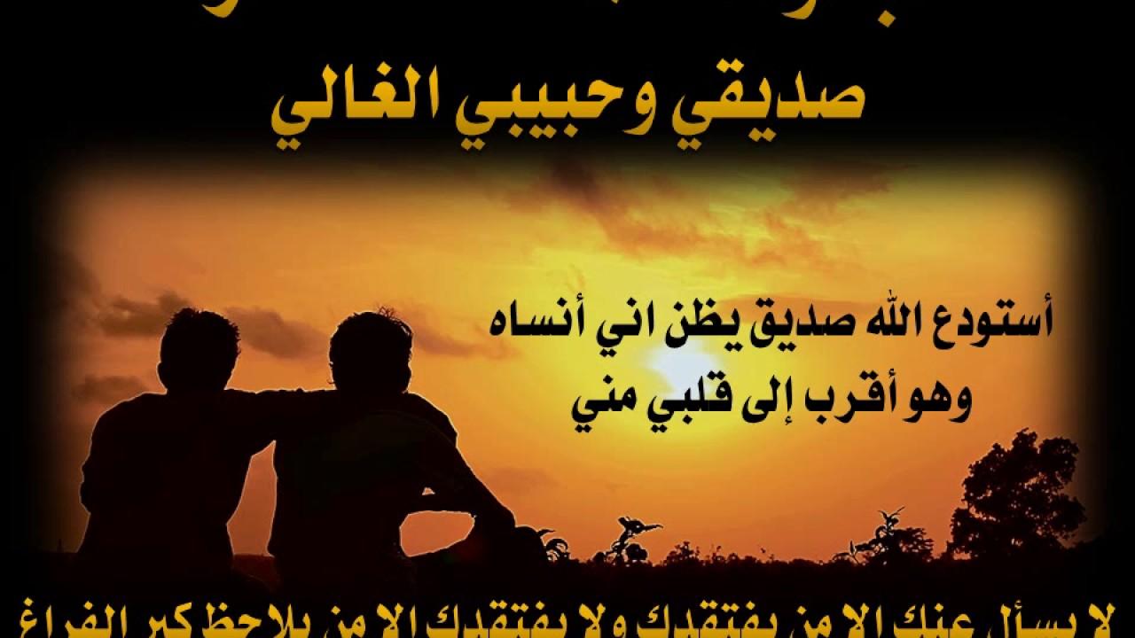 صورة اشعار مدح الاصدقاء , انت اخوي مش صديقي