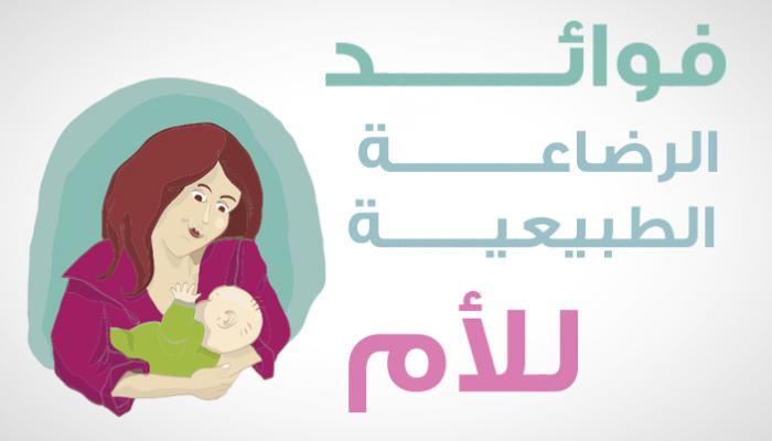 صورة فوائد الرضاعة الطبيعية , الرضاعة لصحة الجنين