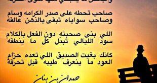 صورة شعر يمني مدح صديق , حياتي من دونك يا صديقي لا تسوي