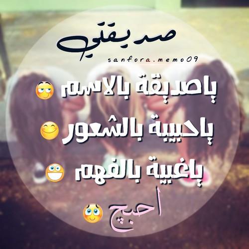 صورة قصيدة عن الصديقات , انتي صديقة عمري كله