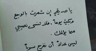 صورة اجمل العبارات عن الصداقة , يارب نفضل اصدقاء للابد