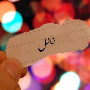 صورة معنى اسم نائل , يعني ايه نائل