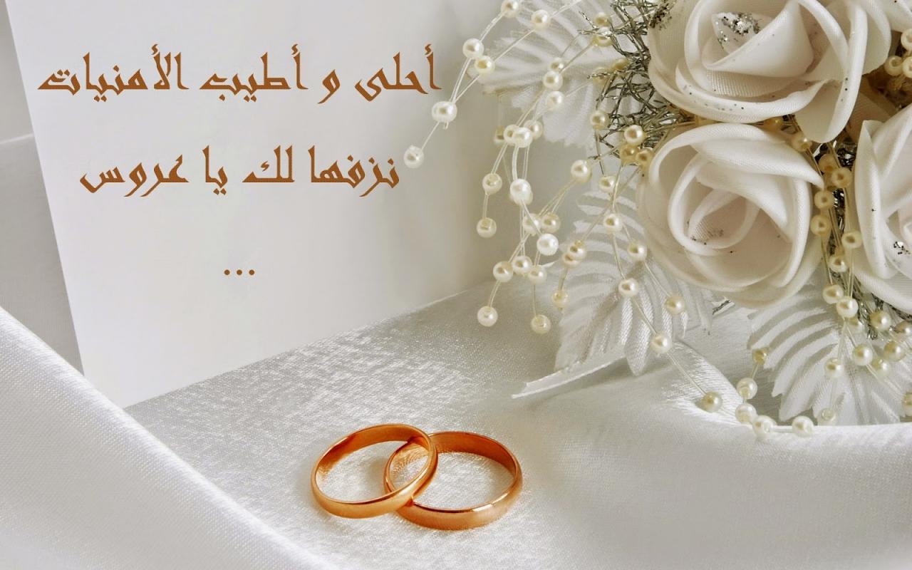صورة عبارات زواج قصيره , الف مبروك للزوجين